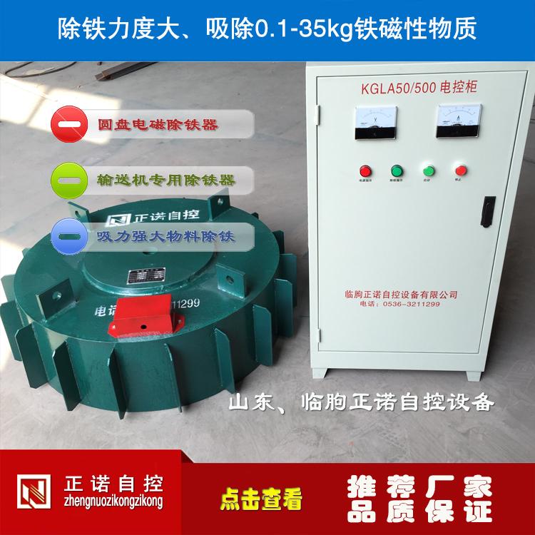 RCDB系列干式电磁除铁器